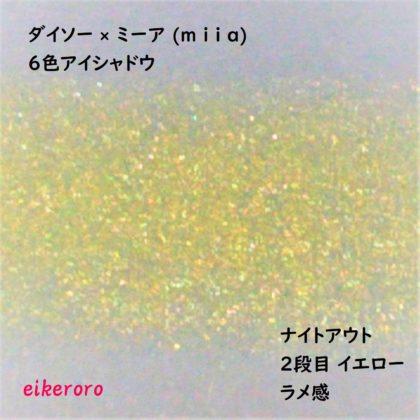 ダイソー×ミーア(miia) 6色アイシャドウ ナイトアウト ラメ感 02