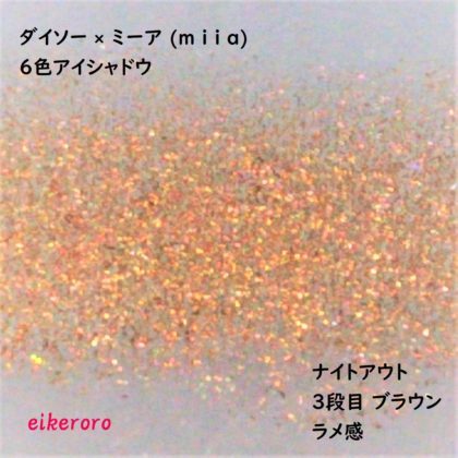 ダイソー×ミーア(miia) 6色アイシャドウ ナイトアウト ラメ感 03