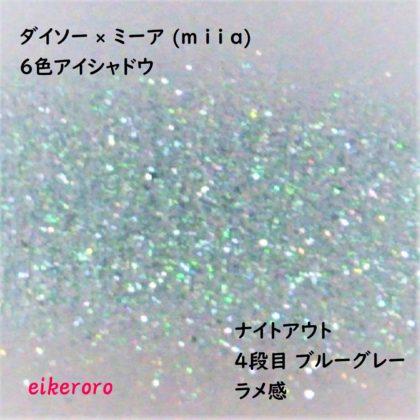 ダイソー×ミーア(miia) 6色アイシャドウ ナイトアウト ラメ感 04