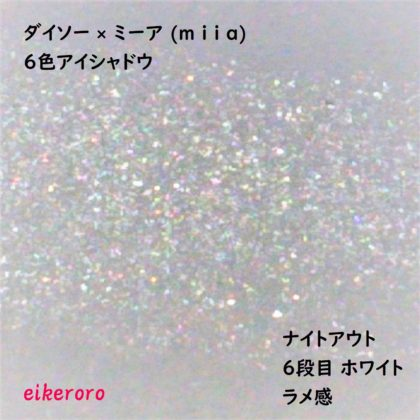 ダイソー×ミーア(miia) 6色アイシャドウ ナイトアウト ラメ感 06