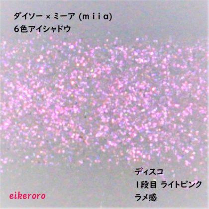 ダイソー×ミーア(miia) 6色アイシャドウ ディスコ 段目 ラメ感 01