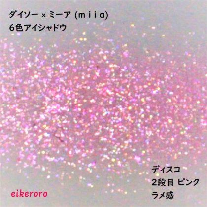 ダイソー×ミーア(miia) 6色アイシャドウ ディスコ 段目 ラメ感 02