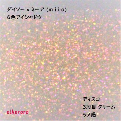 ダイソー×ミーア(miia) 6色アイシャドウ ディスコ 段目 ラメ感 03