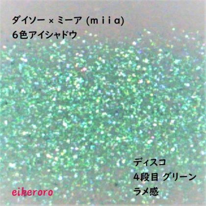 ダイソー×ミーア(miia) 6色アイシャドウ ディスコ 段目 ラメ感 04