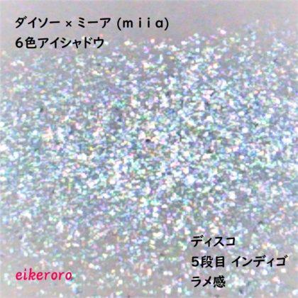 ダイソー×ミーア(miia) 6色アイシャドウ ディスコ 段目 ラメ感 05