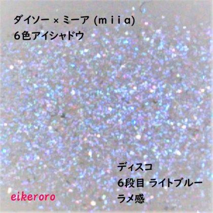 ダイソー×ミーア(miia) 6色アイシャドウ ディスコ 段目 ラメ感 06