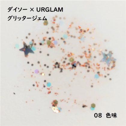 ダイソー(DAISO)×ユーアーグラム(URGLAM) グリッタージェム 色味 08
