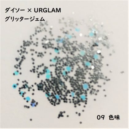 ダイソー(DAISO)×ユーアーグラム(URGLAM) グリッタージェム 色味 09