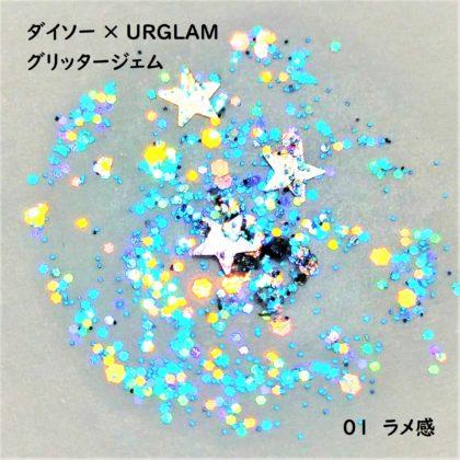 ダイソー(DAISO)×ユーアーグラム(URGLAM) グリッタージェム ラメ感 01
