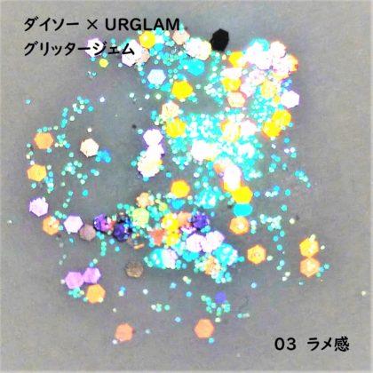ダイソー(DAISO)×ユーアーグラム(URGLAM) グリッタージェム ラメ感 03