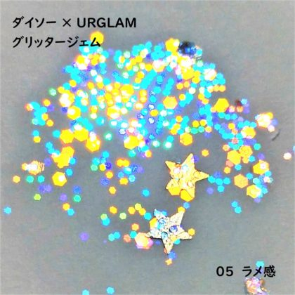ダイソー(DAISO)×ユーアーグラム(URGLAM) グリッタージェム ラメ感 05