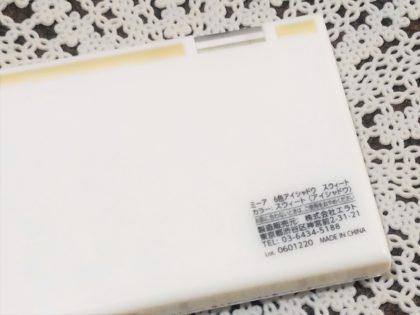 ダイソー×ミーア(miia) 6色アイシャドウ 全4種類 パッケージ・付属品 裏面シール
