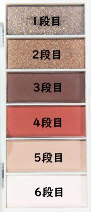 ダイソー×ミーア(miia) 6色アイシャドウ サンド ナンバリング