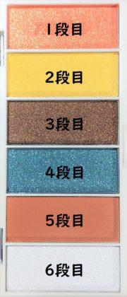 ダイソー×ミーア(miia) 6色アイシャドウ ナイトアウト ナンバリング