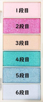 ダイソー×ミーア(miia) 6色アイシャドウ ディスコ ナンバリング