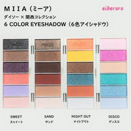 ダイソー×関西コレクション ミーア(miia) 6色アイシャドウ 全4種 色比較 パレット