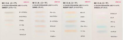 ダイソー×ミーア(miia) 6色アイシャドウ スウィート サンド ナイトアウト ディスコ 全種全色 色味