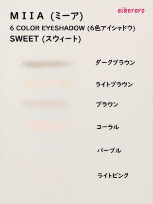 ダイソー×ミーア(miia) 6色アイシャドウ スウィート 色味