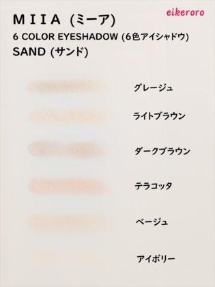 ダイソー×ミーア(miia) 6色アイシャドウ サンド 色味