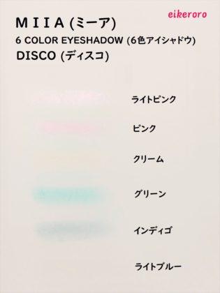 ダイソー×ミーア(miia) 6色アイシャドウ ディスコ 色味