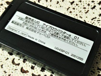 ダイソー×ユーアーグラム(URGLAM)アイブロウパウダー(4色) パッケージ 裏面