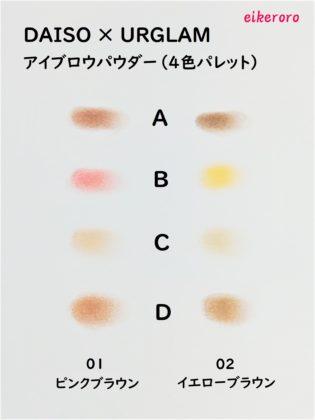ダイソー×ユーアーグラム(URGLAM)アイブロウパウダー(4色) 01ピンクブラウン 02イエローブラウン 色比較