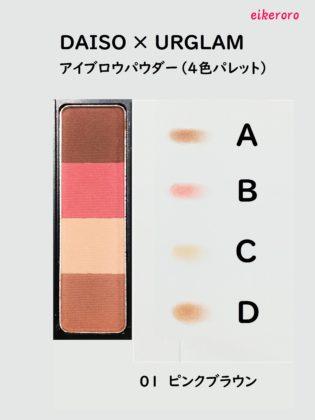 ダイソー×ユーアーグラム(URGLAM)アイブロウパウダー(4色) 01ピンクブラウン 色味