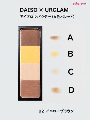 ダイソー×ユーアーグラム(URGLAM)アイブロウパウダー(4色) 02イエローブラウン 色味