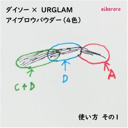 ダイソー×ユーアーグラム(URGLAM)アイブロウパウダー(4色) 使い方 その1