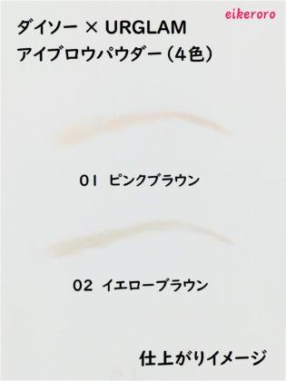ダイソー×ユーアーグラム(URGLAM)アイブロウパウダー(4色) 01ピンクブラウン 02イエローブラウン 使い方 仕上りイメージ