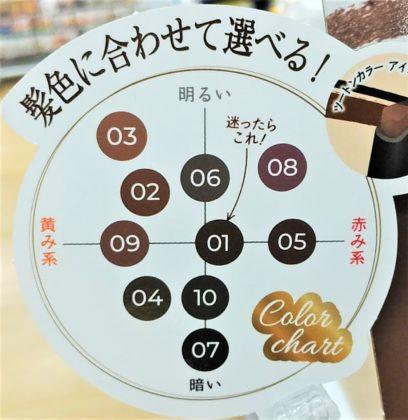 ダイソー(DAISO) GENE TOKYO(ジェネ トウキョウ) ツートンカラーアイブロウペンシル カラーチャート