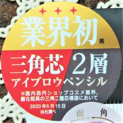 ダイソー(DAISO) GENE TOKYO(ジェネ トウキョウ) ツートンカラーアイブロウペンシル 業界初 三角芯 2層