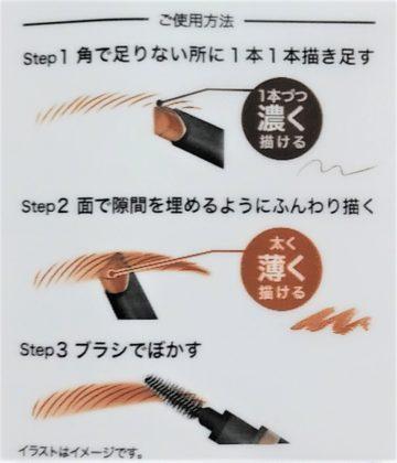 ダイソー(DAISO) GENE TOKYO(ジェネ トウキョウ) ツートンカラーアイブロウペンシル ご使用方法