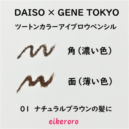 ダイソー×genetokyo(ジェネトウキョウ) ツートンカラーアイブロウ 01ナチュラルブラウンの髪に 色味