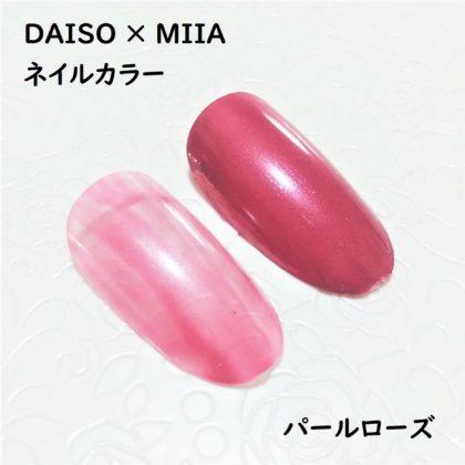 ダイソー×ミーア(miia) ネイルカラー パールローズ 色味 ネイルチップ