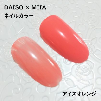 ダイソー×ミーア(miia) ネイルカラー アイスオレンジ 色味 ネイルチップ
