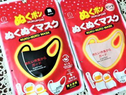 ダイソー2020年12月購入品 Vol.1 ぬくポンぬくぬくマスク (黒・ピンク) トップ画像